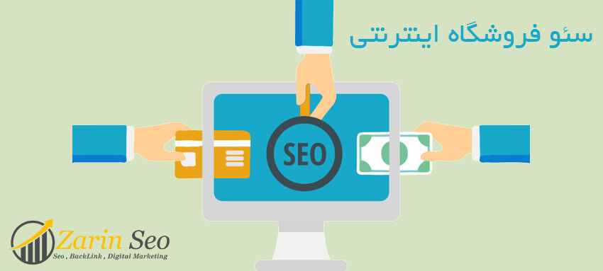 seo online store
